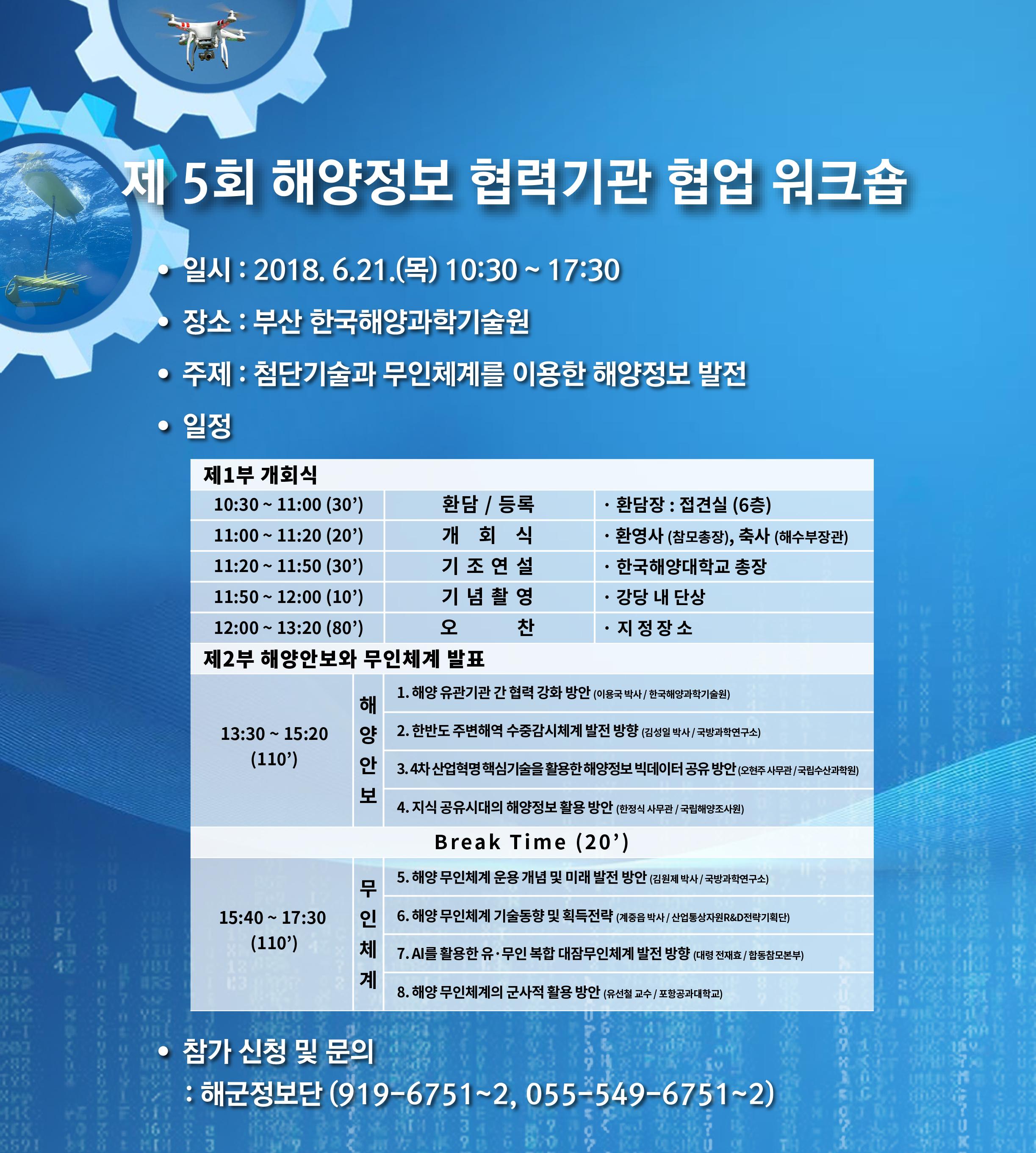제 5회 해양정보 협력기관 협업 워크숍