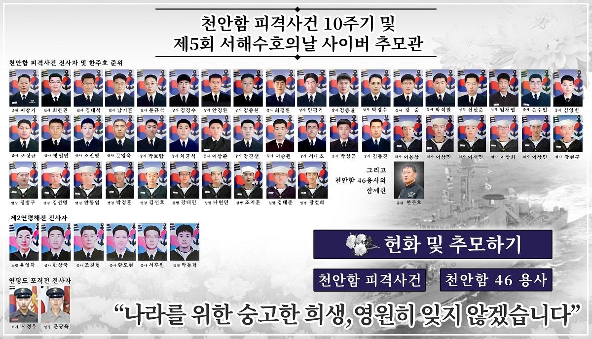 천안함 10주기 팝업